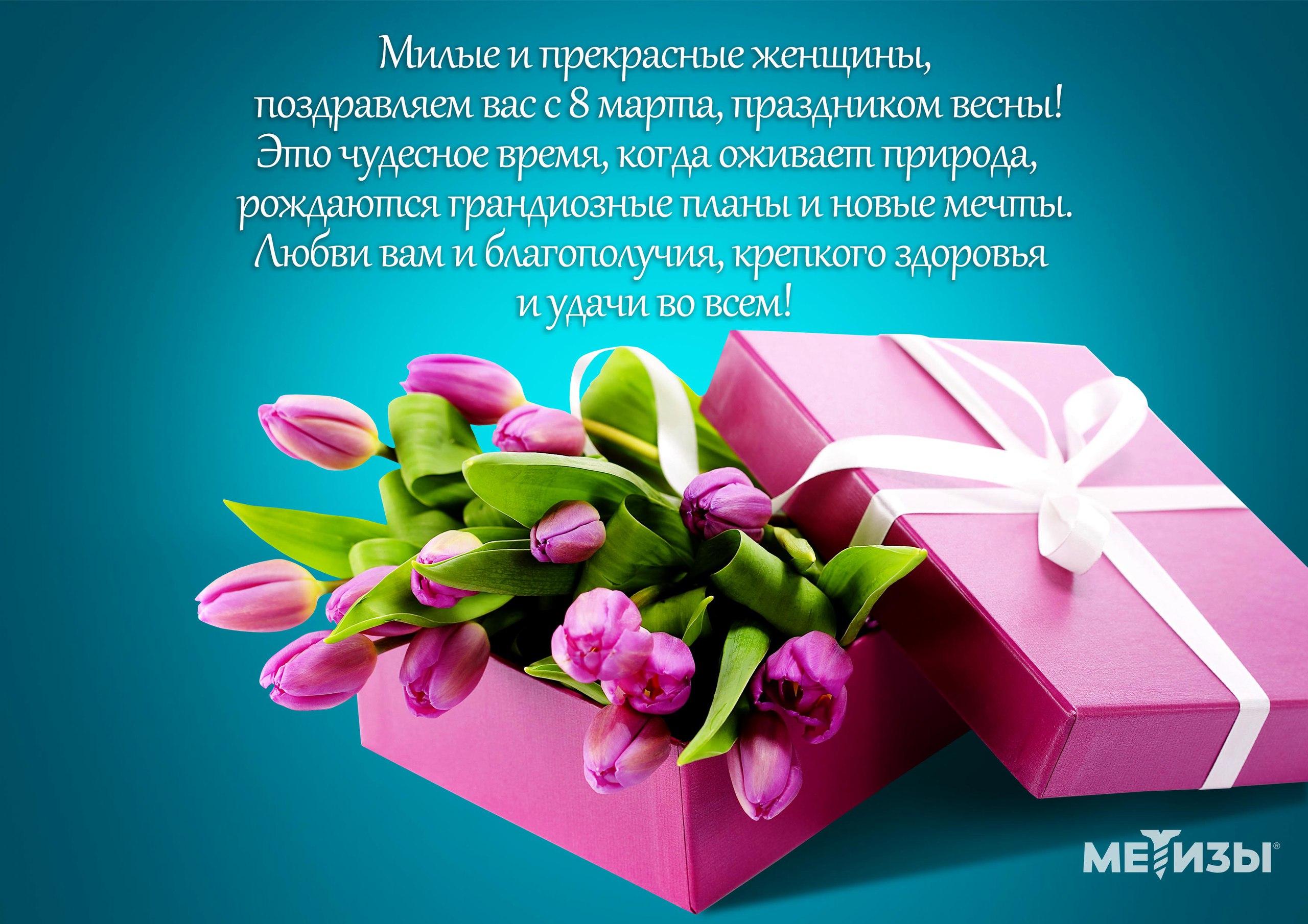 Голосовое поздравление с праздником 8 марта