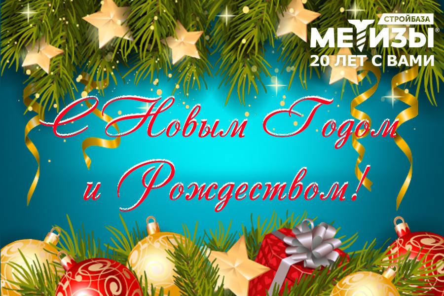 Поздравляем вас с наступающим Новым годом и Рождеством Христовым!