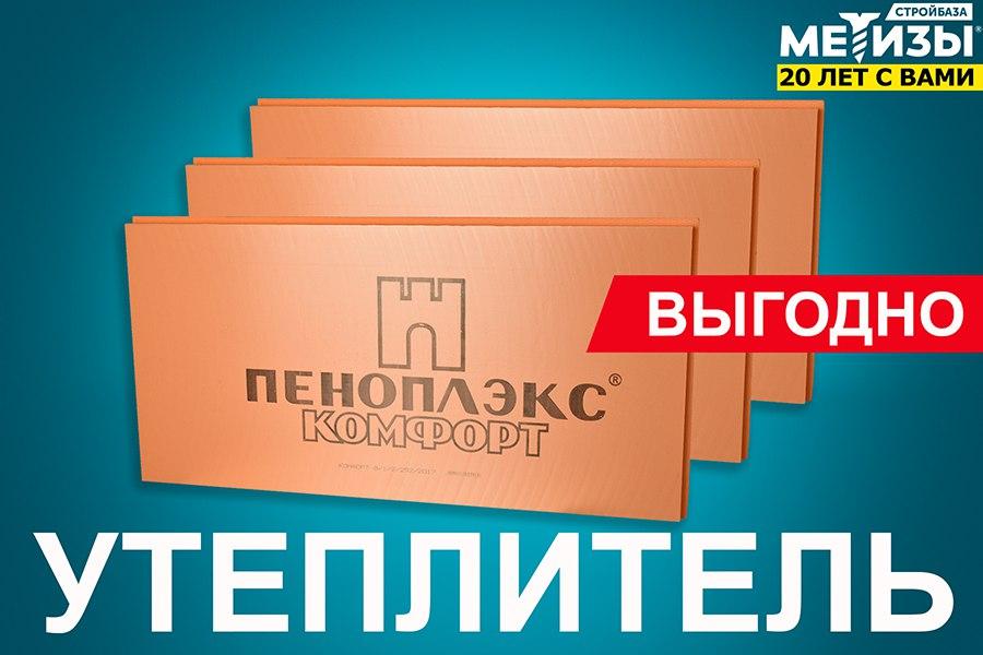 Снижена цена на утеплитель ПЕНОПЛЭКС