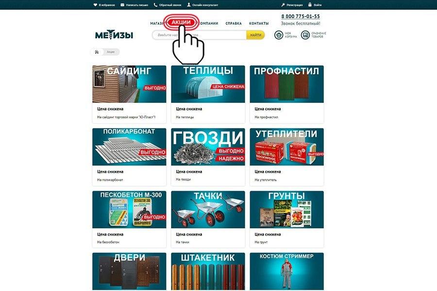 Новые акции на сайте Стройбаза «Метизы»!