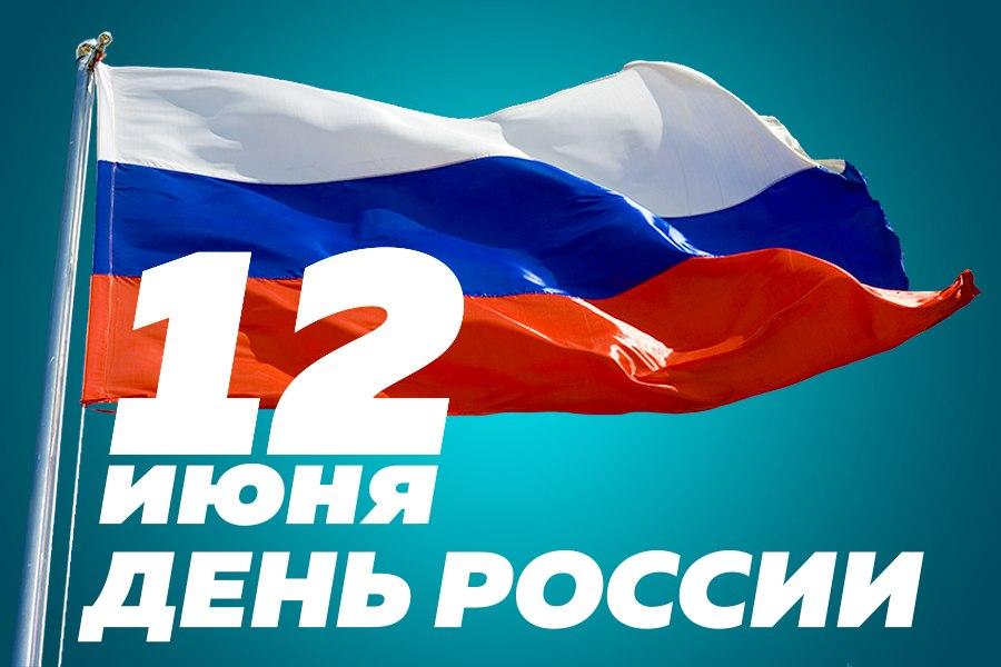 Коллектив Стройбаза «Метизы» поздравляет вас с днём России!