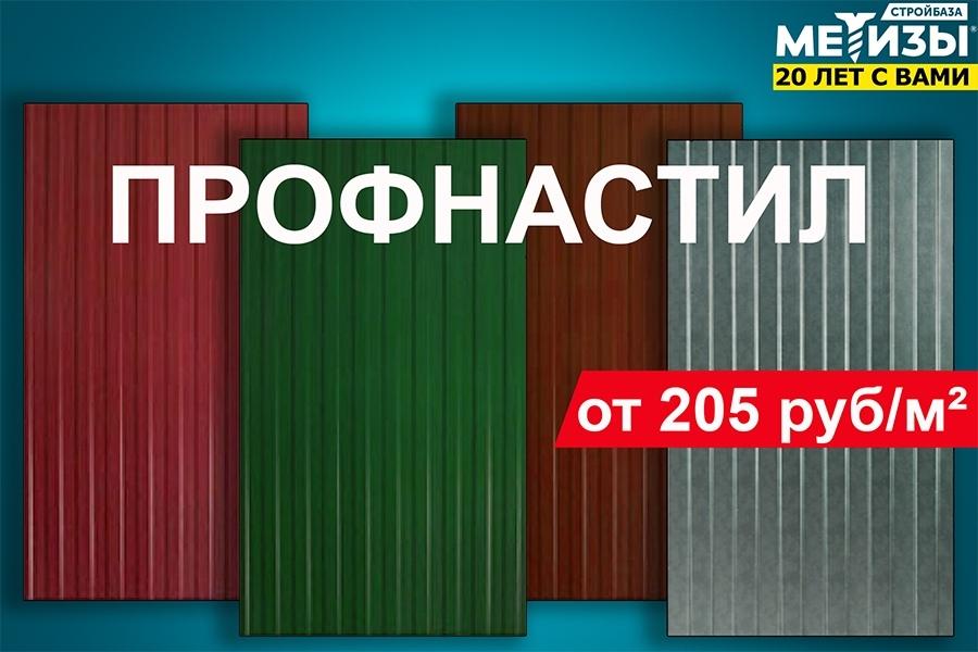 Профнастил от 205 руб/кв.м!