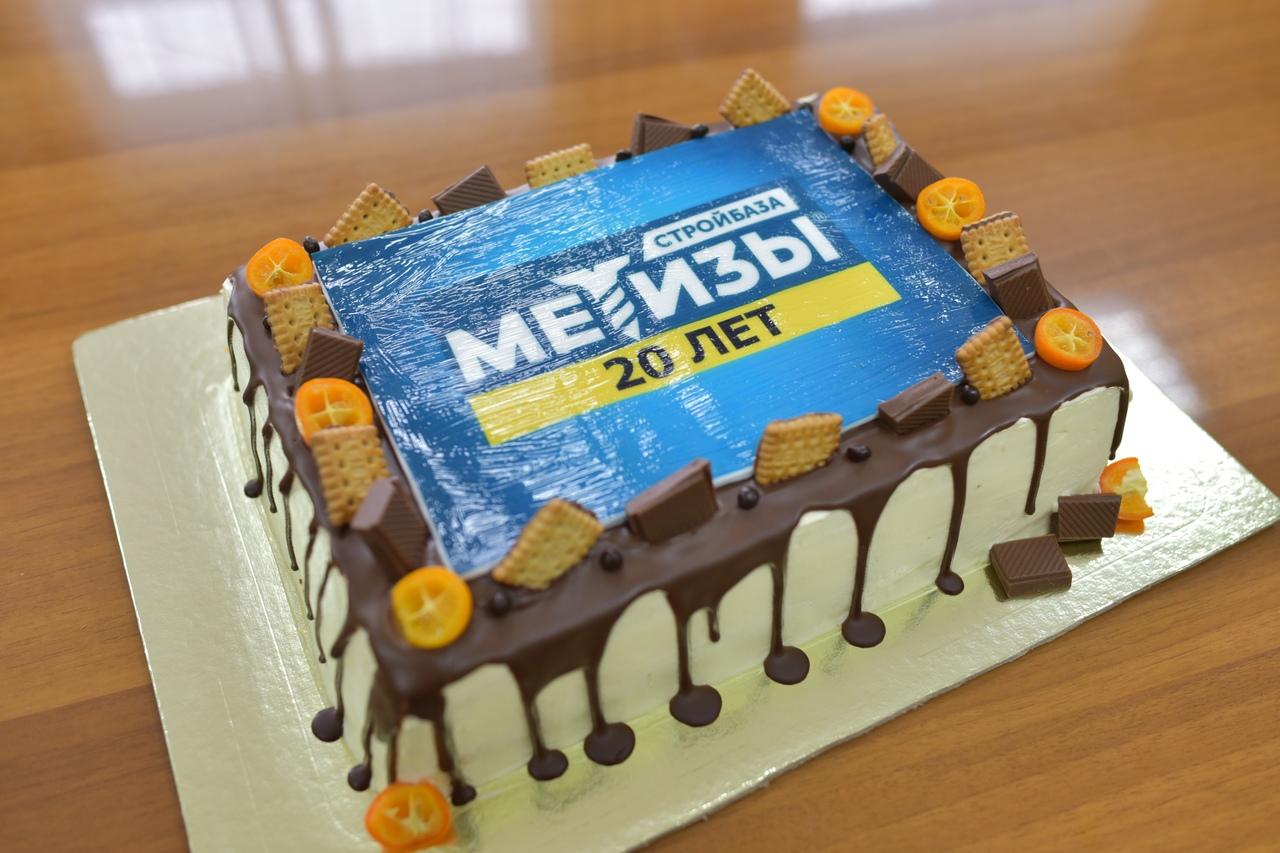 Стройбаза «Метизы» сегодня нам 20 лет!!!