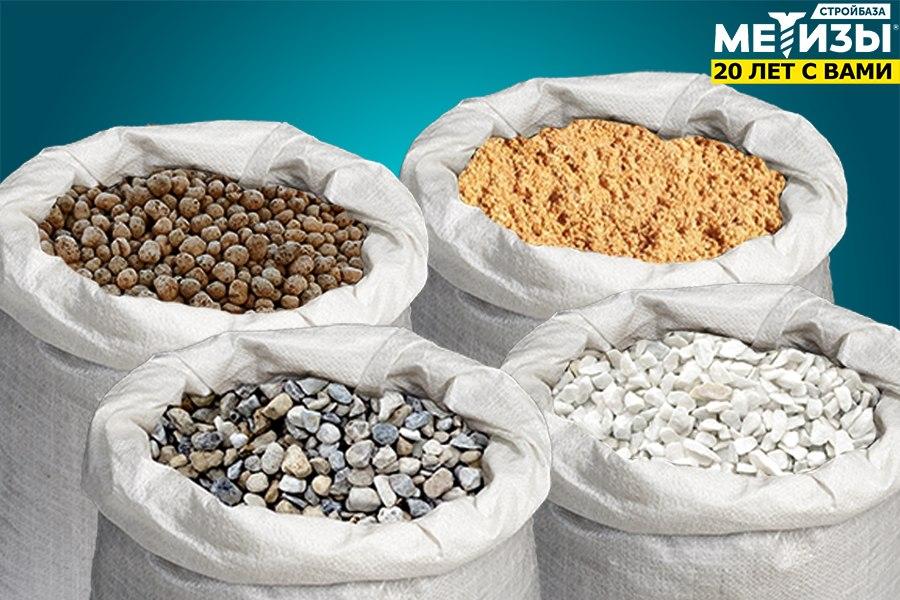 Гравий, песок, керамзит, мраморная крошка!