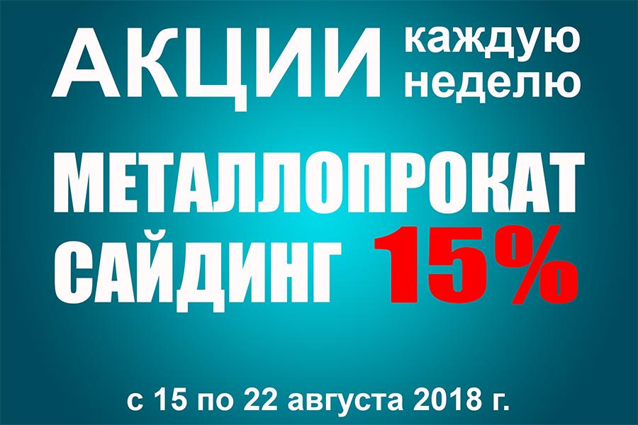 Еженедельные АКЦИИ!