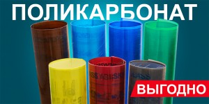 ПОЛИКАРБОНАТ-ffd
