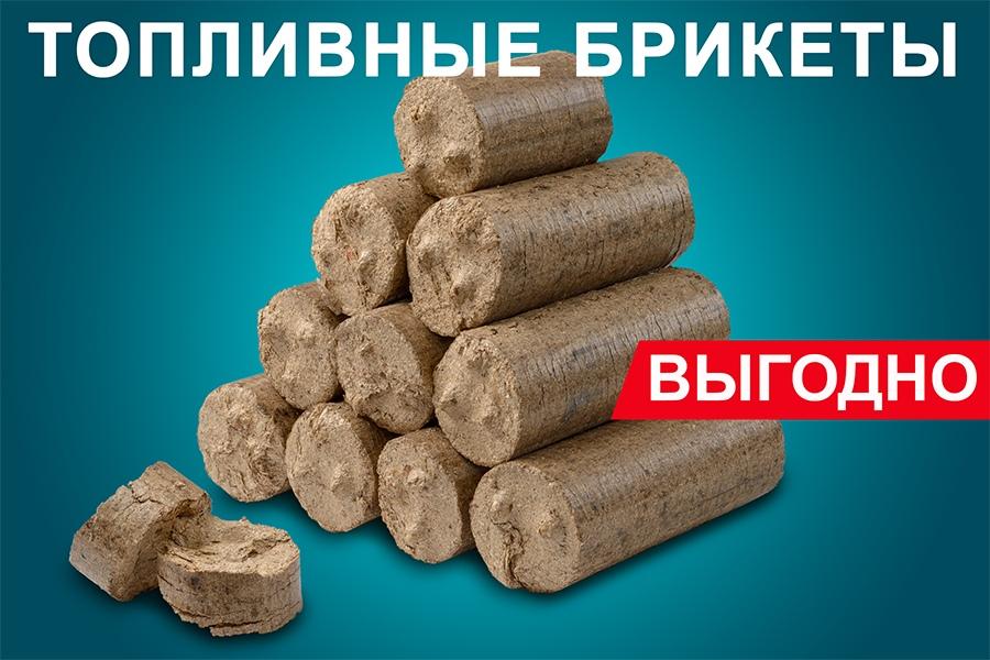Топливные брикеты от 9 рублей за кг!