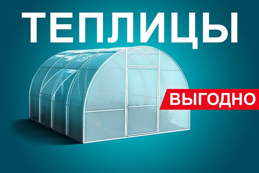 Каркас теплицы 3 х 4 метра от 6050 рублей!