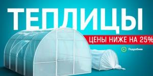 parniki-i-teplitsyi32