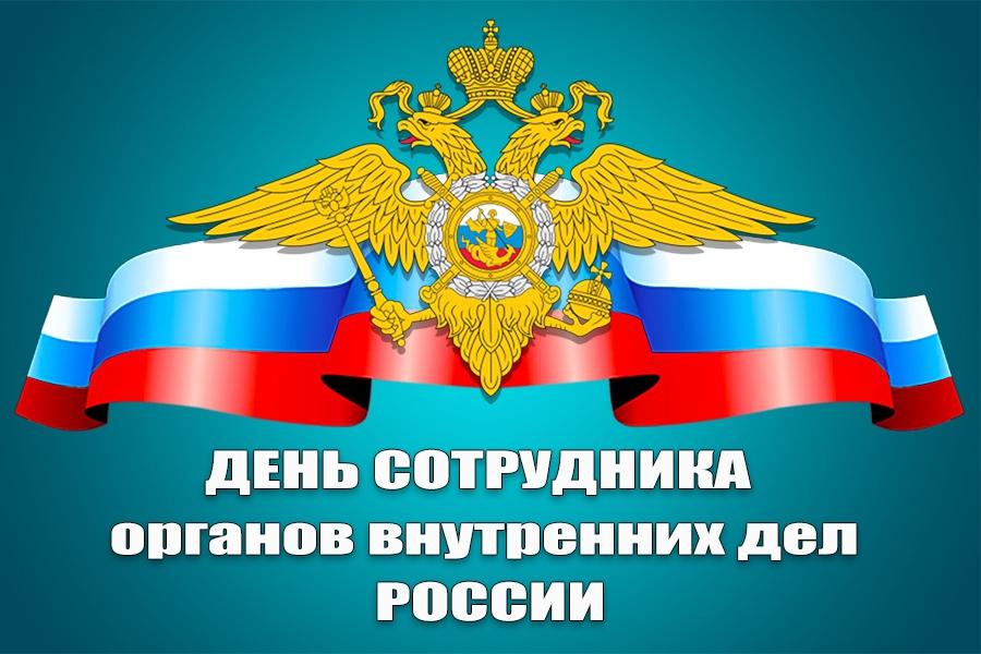 Своим, картинка с днем российской полиции