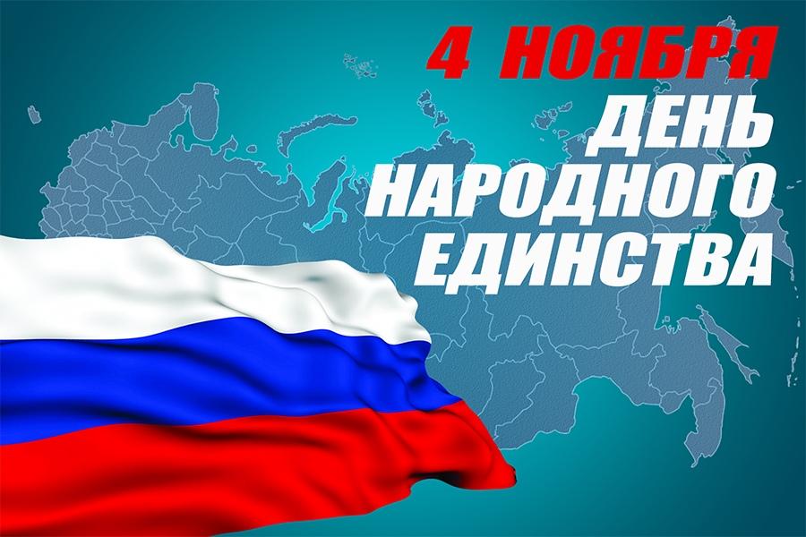 Коллектив Стройбаза «Метизы» поздравляет вас с Днём народного единства!