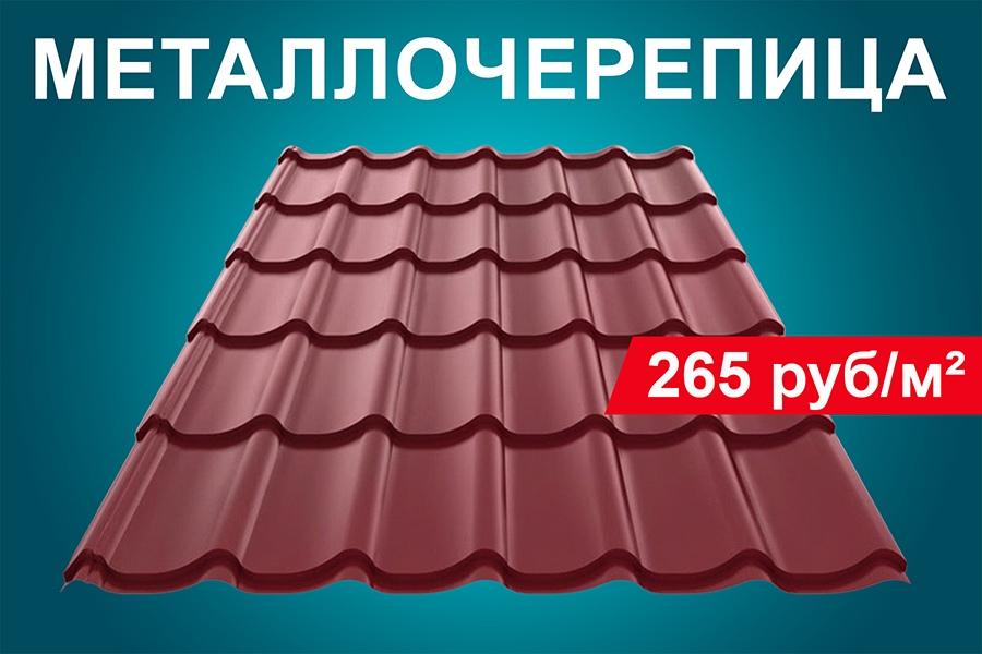 Металлочерепица от 285 рублей за 1 кв.метр В НАЛИЧИИ!