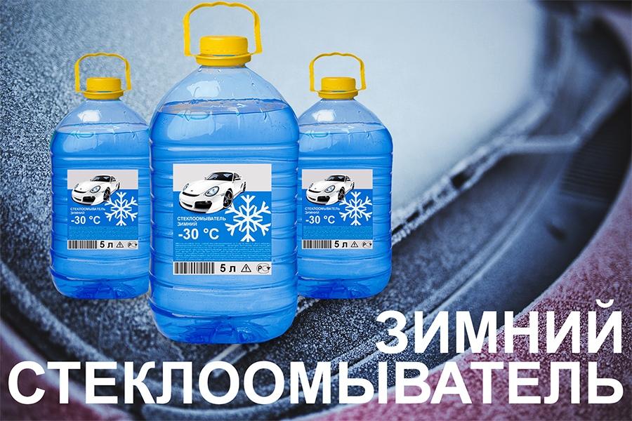 Зимний стеклоомыватель всего за 99 рублей!