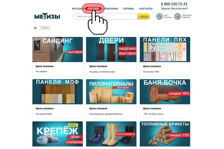 Новые акции на сайте Стройбазы «Метизы»