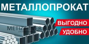 МЕТАЛЛОПРОКАТ 940x470