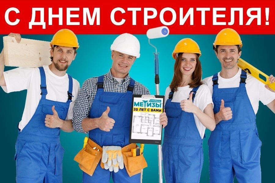 Коллектив Стройбазы «Метизы» поздравляет всех работников строительной отрасли с профессиональным праздником – Днем строителя!