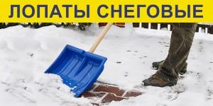 Распродажа снеговых лопат!