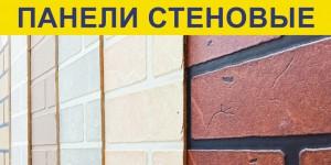 Панели для стен прихожей, кухни, ванной