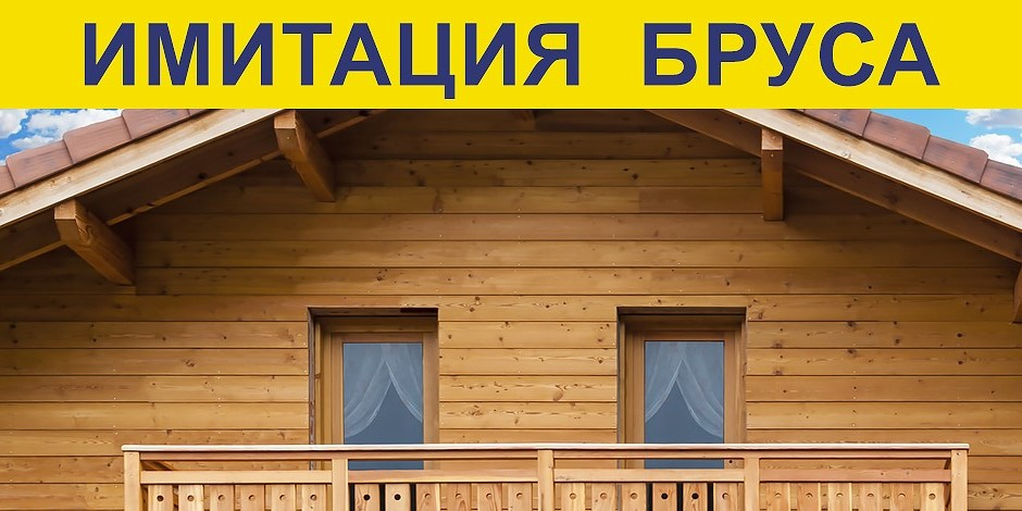 Сделайте ваш дом красивым и натуральным!