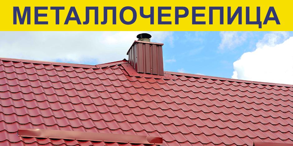 Металлочерепица для вашего дома