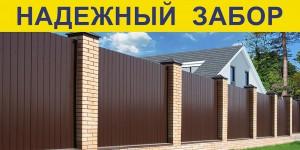 Забор — защита вашего дома!